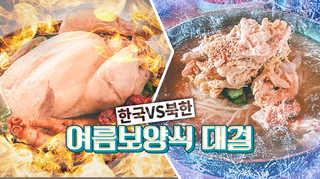 [포토무비] '삼계탕vs초계탕' 한국-북한 여름 보양식 살펴보니