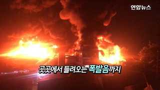 [현장] 심야 도심 속 '불바다'…공장 화재로 주민들 뜬눈 밤샘