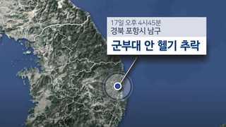 """포항 군부대서 수리온 헬기 추락…군 """"5명 사망"""""""
