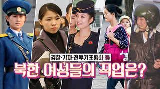 [포토무비] 경찰·기자·전투기조종사 등…북한 여성들의 직업은?