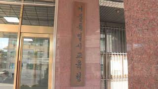 서울 자사고 지원생, 일반고 2곳에도 동시 지원 가능