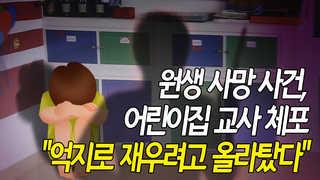 """[영상] 11개월 영아 어린이집서 숨져…""""강제로 재우려다 사망"""""""