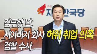 [영상] 김무성 딸, 시아버지 회사 허위 취업 의혹…검찰 수사
