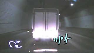"""[현장] """"상향등 켰다고""""…터널 안 급정지·후진 반복 '보복운전'"""