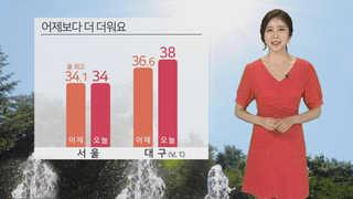 [날씨] 더 강해지는 폭염…주말내내 서울 35도