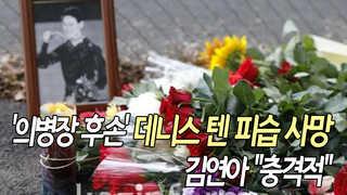 """[영상] '의병장 후손' 데니스 텐 피습 사망…김연아 """"충격적"""""""