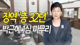 [영상] 징역 총 32년…박근혜 1심 종료