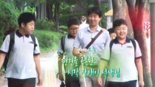 [미니다큐] 오늘 - 248회 : 편견을 극복한 시각 장애인 선생님