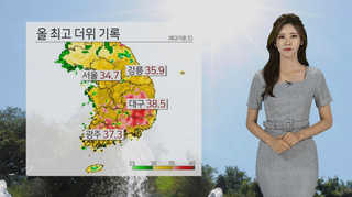 [날씨] 열흘째 전국 찜통더위…주말 서울 36도ㆍ대구 38도