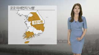 [날씨] 전국 펄펄 끓는 무더위…서울 36도ㆍ대구 38도