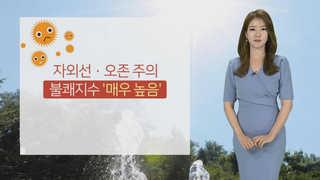 [날씨] 주말 최강 폭염 계속…불쾌지수 '매우 높음'