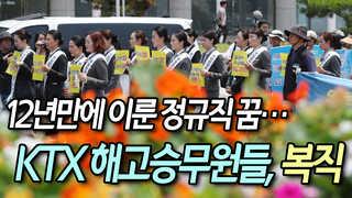 [영상] 12년만에 이룬 정규직 꿈…KTX 해고승무원들, 복직