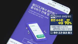 """해외여행 꿀팁 """"환전은 인터넷…원화결제는 차단"""""""