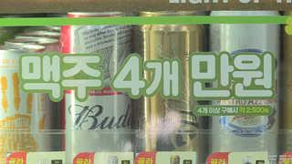 """김동연 """"맥주 종량세 전환 신중해야"""""""