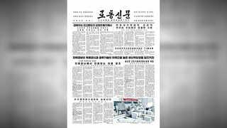 북한 노동신문, 남측 경제상황ㆍ노동계 집회 보도