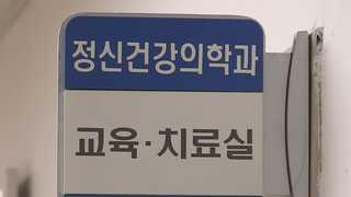 정신질환자 범죄 막는다…퇴원후 외래치료명령 강화