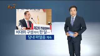 [여의도 풍향계] '난파선 선장' 김병준, '계파갈등' 파고 넘어 순항할..