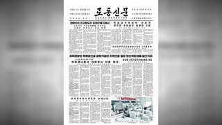 사흘째 날세운 노동신문…더딘 남북 교류 불만?