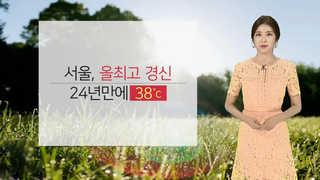 [날씨] 서울 38도, 24년만에 7월 최고…당분간 찜통더위