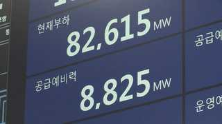 폭염에 최대전력수요 사상최고…전력예비율 9.5%