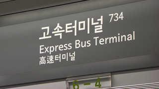 지하철 성범죄 5년간 2배 증가…'고속터미널역' 최다