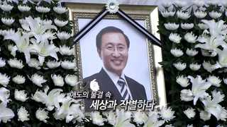 [영상구성] 진보정치의 상징 노회찬의 갑작스런 죽음