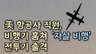 [현장] 美 항공사 직원, 비행기 훔쳐 '자살 비행'…전투기 출격