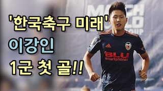 [영상] '한국축구 미래' 이강인, 1군 첫골