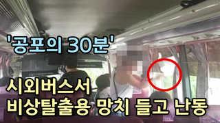 [현장] '공포의 30분'…시외버스서 비상탈출용 망치 들고 난동