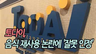 """[영상] 진열 음식 재사용 논란…토다이 """"잘못 인정"""""""