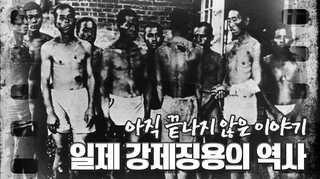 [포토무비] 아직 끝나지 않은 이야기…일제 강제징용의 역사