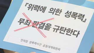 """미투 1호 판결은 무죄…여성단체 """"사법부에 실망ㆍ분노"""""""
