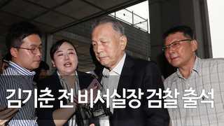 [현장] 석방 8일만에 검찰 출석한 김기춘, 묵묵부답