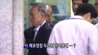 [영상구성] 김기춘, 석방 8일만에 검찰 출석