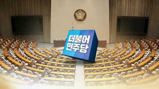 민주당 선관위, 김진표ㆍ이해찬 지지 의원 4명 경고