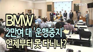 [영상] '운행중지' 결정된 BMW 2만여 대의 운명은?