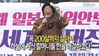 """[현장] 이용수 위안부 피해 할머니 """"200살까지 살아 문제 해결할 것"""""""