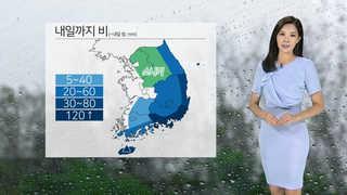 [날씨] '국지성 호우' 조심…16일까지 경남해안 120mm↑