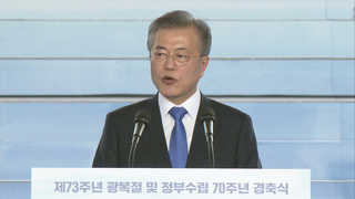 북한, 문 대통령 광복절 경축사에 어떻게 반응할까