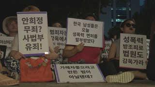 """여성단체 """"사법부 유죄"""" 강력 반발…'미투' 역고소 논란도"""