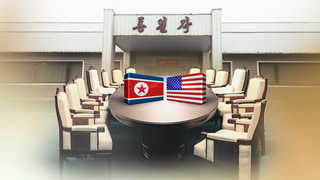 다시 속도 내는 북미협상…'비핵화 시간표' 나올까