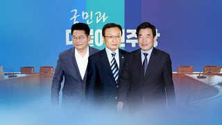 '흥행' 아닌 '과열'로 치닫는 민주 당권경쟁