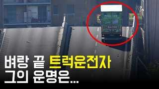 [현장] '뒤차의 추월', 트럭운전자 운명 갈랐다.