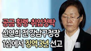 [영상] '비자금·취업청탁' 신연희 전 강남구청장 징역 3년