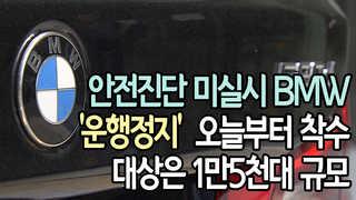 [영상] BMW '운행정지' 16일부터 착수…1만5천대 규모