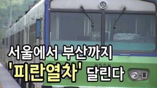 [영상] 그 시절 '피란열차', 서울에서 부산까지 달린다