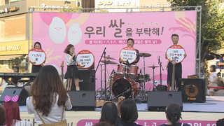 농식품부, 쌀의 날 콘서트 개최…전국 쌀 총집합