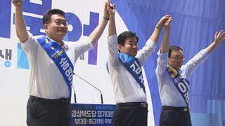 네거티브 부담됐나…민주 전대 '민생ㆍ평화' 표심잡기