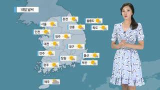 [날씨] 열대야 해소, 동쪽 폭염 완화…전국 맑음