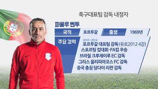 한국축구 새 사령탑, 벤투 전 포르투갈 감독 내정